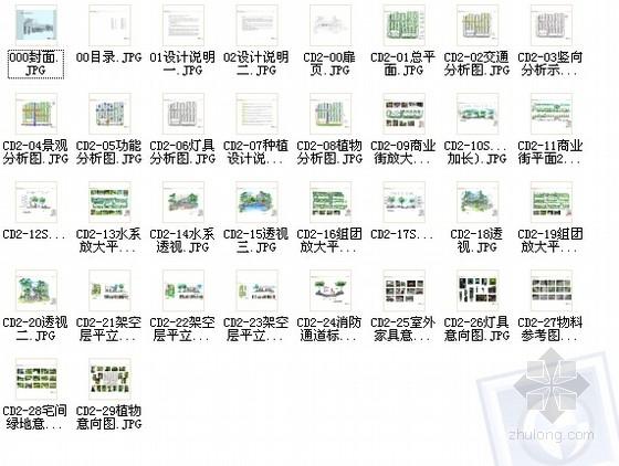 [江苏]新中式老街景观方案设计文本-总缩略图