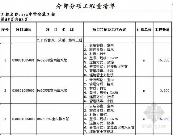 [安徽]教学楼建筑及安装工程量清单计价实例(附图纸及软件文件)-分部分项工程量清单(安装)
