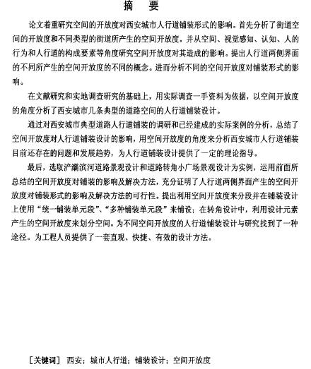 硕士论文: 西安城市人行道铺装设计研究