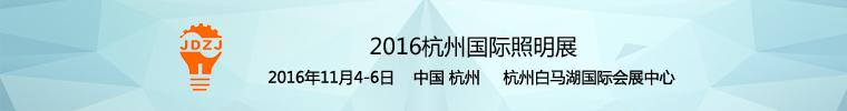 [2016-11-4]2016杭州国际照明展