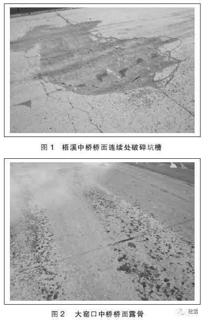 水泥混凝土桥面铺装病害成因分析及处治方法