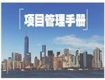 [河北]大型物业服务公司项目管理手册(204页)