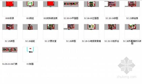 [北京]五星级高端豪华商务酒店客房室内施工图 总缩略图