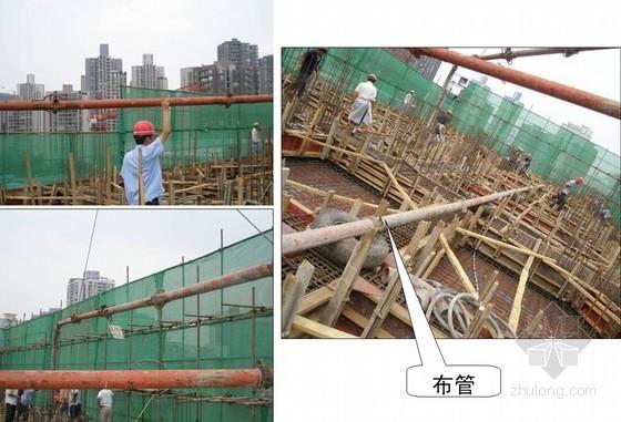 建筑工程转换层混凝土施工技术交底讲义(附图)