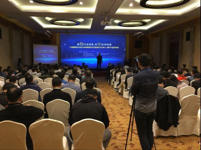 工程建设行业BIM创新技术交流暨EBIM4.0新产品发布会成功举办