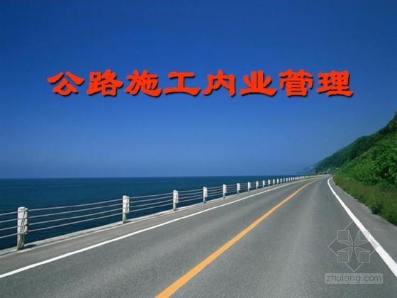 [PPT]公路施工内业管理(共计95页)