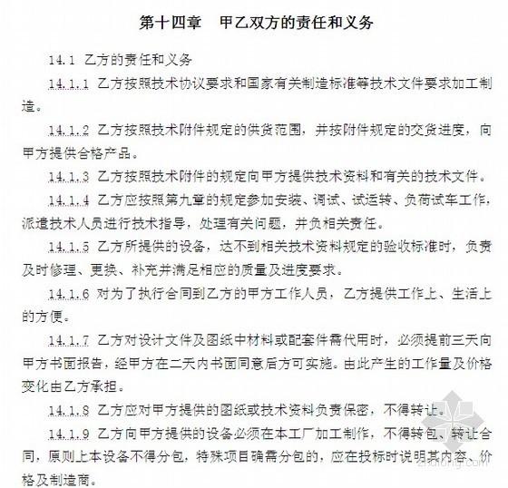 [河北]电、气动控制阀设备采购合同(15页)