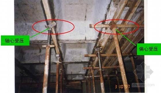 建筑工程高大模板工程施工安全与质量控制讲义