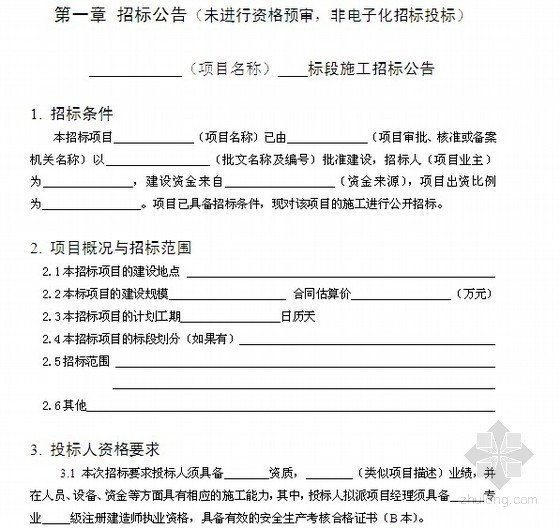[北京]房屋建筑和市政工程标准施工招标文件(2013年要点版 141页)