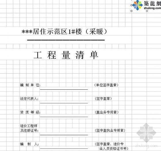 [青岛]示范居住区多层安置楼工程清单报价