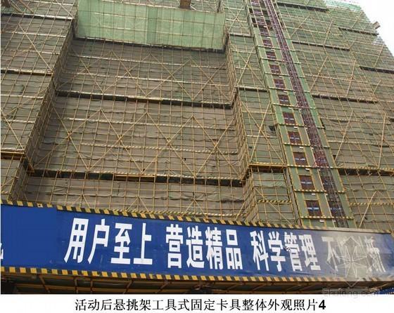 [QC成果]高层住宅楼悬挑架钢梁工具式固定卡具研制