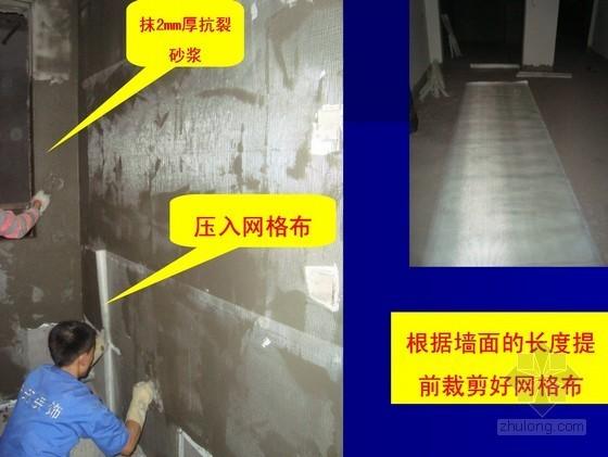 建筑工程外墙EPS保温板施工工艺培训讲义(多图)