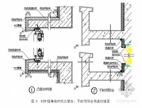 STP超薄绝热板外墙外保温系统(面砖)施工技术交底