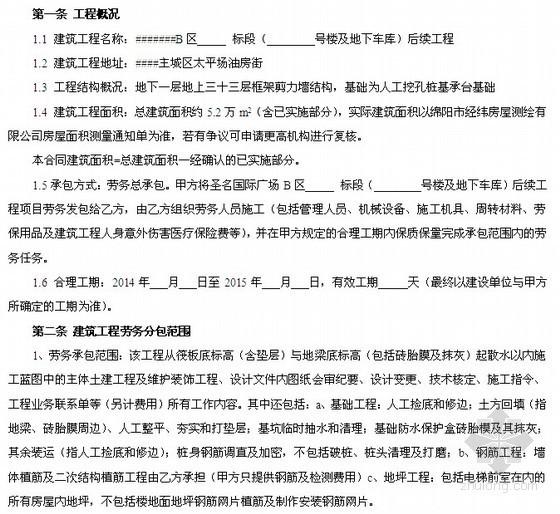大型住宅建筑施工劳务承包合同(16页)