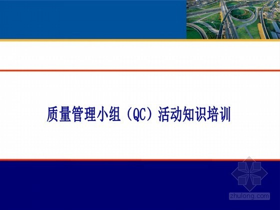 质量管理小组QC活动知识培训讲义122页(PPT 图表丰富)