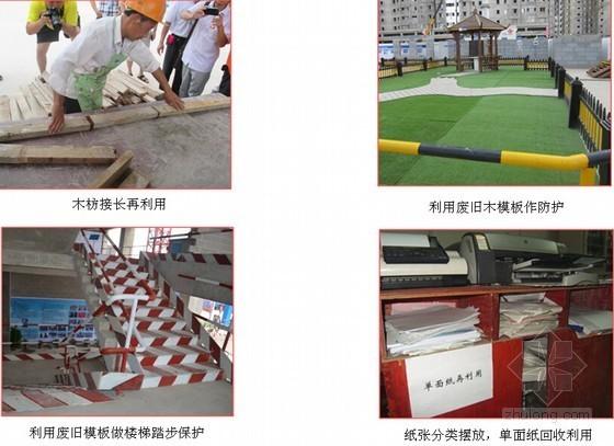 房建工程绿色文明施工指导手册(附图)