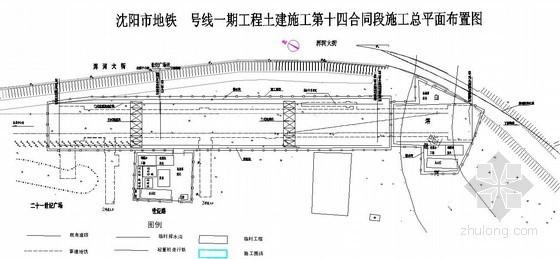 [辽宁]地铁站主体结构工程施工组织设计
