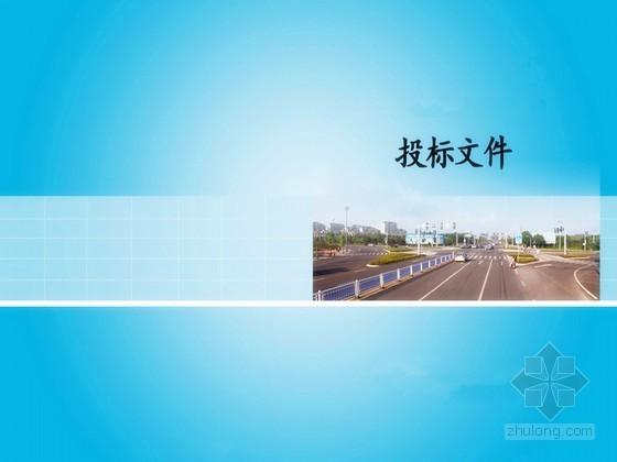 公路中修工程投标文件(施工组织设计)