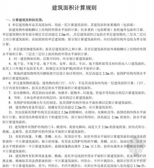 2004年贵州省计价定额量算规则(建筑、装饰、装修工程)