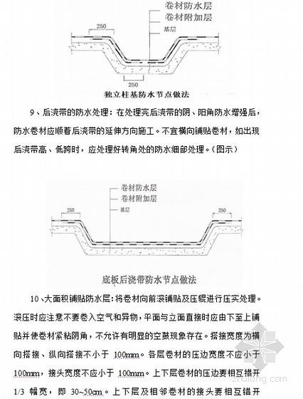 地下室防水施工方案(聚合物改性沥青防水卷材 PET)
