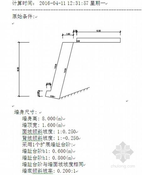 仰斜式重力式挡土墙计算实例