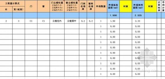 土建装修工程量计算表(自动计算)
