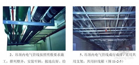 机电安装工程细部质量验收引用图集(含大量图文解析 其他工程)