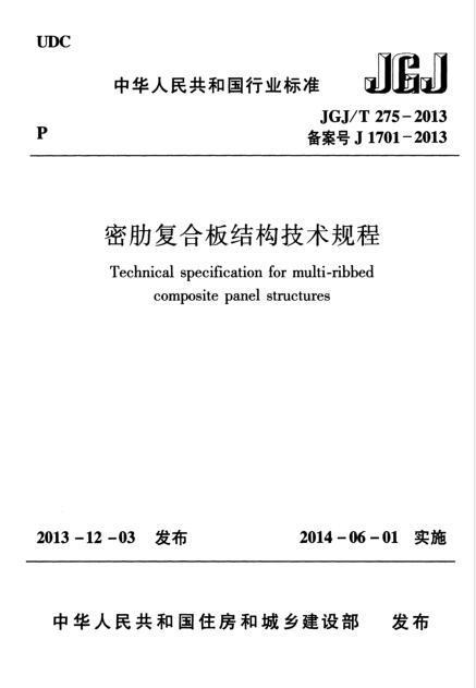 JGJ 275-2013 密肋复合板结构技术规程