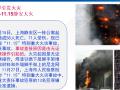 [中国电建]建筑工程消防安全培训(共94页)