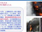 【中国电建】建筑工程消防安全培训(共94页)