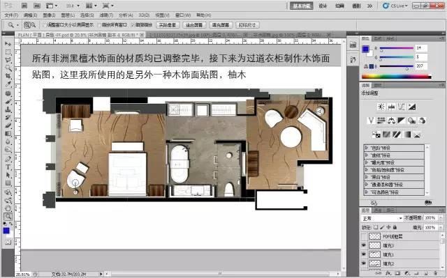 室内设计必学技能:彩色平面图PS教程_31