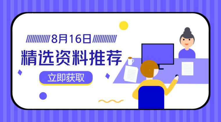 8月16日精品资料推荐及免费公开课福利汇总