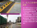 成都市建筑工程安全生产文明施工标准化工地创建指南