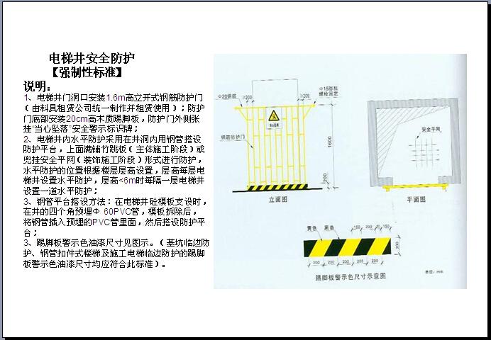 公路工程现场安全施工标准及施工安全管理(实例分析)_3
