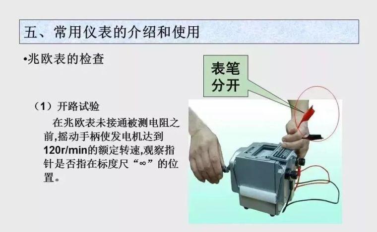 超详细的电气基础知识(多图),赶紧收藏吧!_230