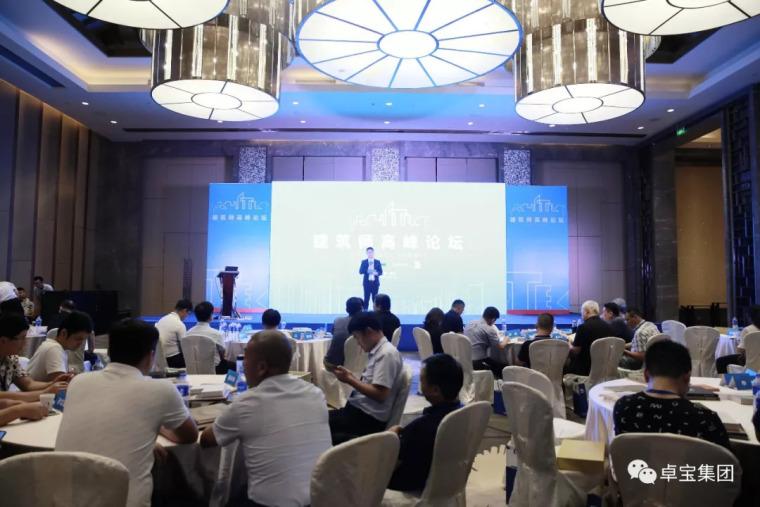 卓宝连续举办三届建筑师高峰论坛,建筑师们如此评价!
