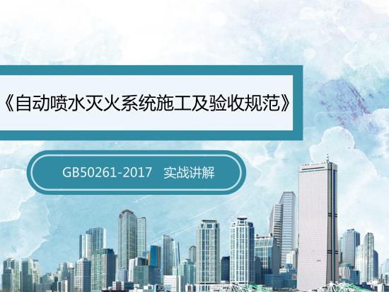 GB50261-2017《自动喷水灭火系统施工及验收规范》实战讲解