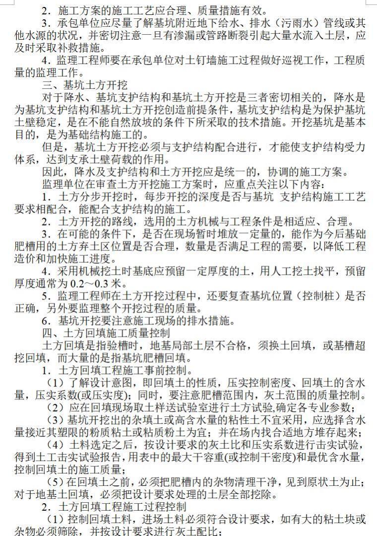 前江工业园区金融商务中心工程监理大纲(共86页)_5