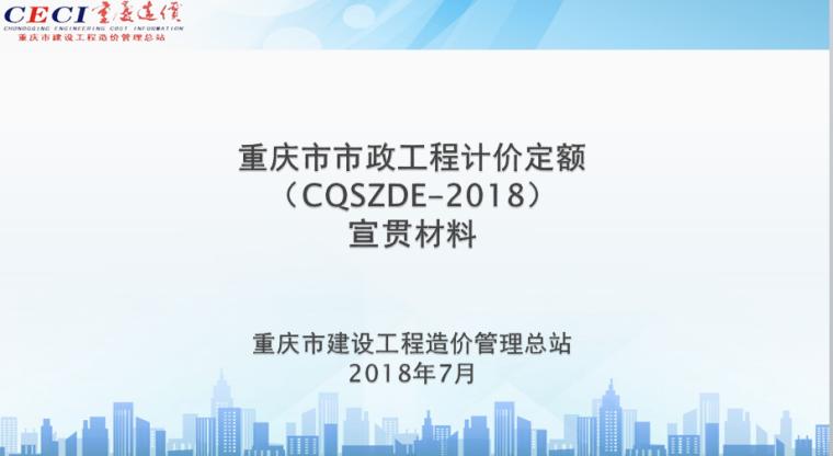 2018重庆市政工程计量定额宣贯