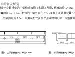 钢筋混凝土简支T形梁设计