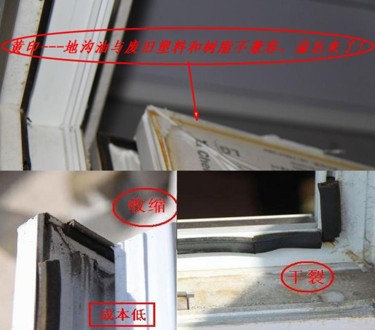 原来门窗密封条开裂变形、出油发黏都是因为这些…