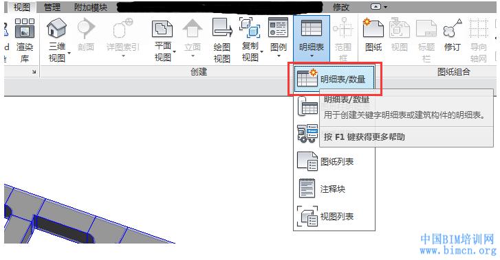 BIM软件小技巧:REVIT风管隔热层和内衬的统计