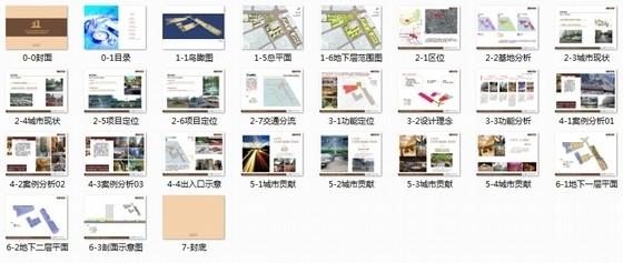 [内蒙古]地下空间商业建筑概念设计方案文本-总缩略图