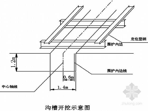 [江苏]快速路改扩建基坑SMW工法桩支护结构施工方案