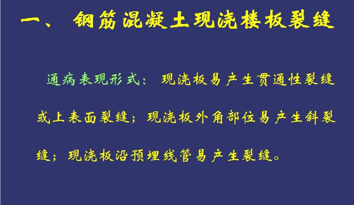 【讲义】住宅工程质量通病专项治理(共149页)_10
