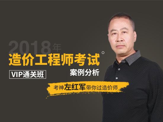 2018年造价工程师考试VIP通关班-案例分析(考神左红军/全程式服务)