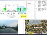 【龙湖】成都小院青城三期总包标前交底(共67页)