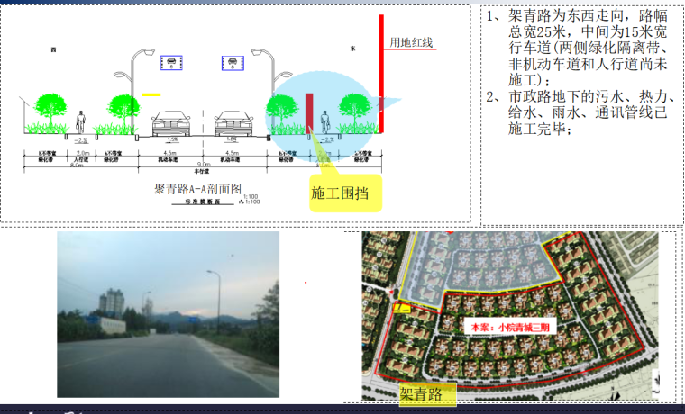 [龙湖]成都小院青城三期总包标前交底(共67页)