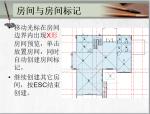 厦大revit系列教程——平面视图处理