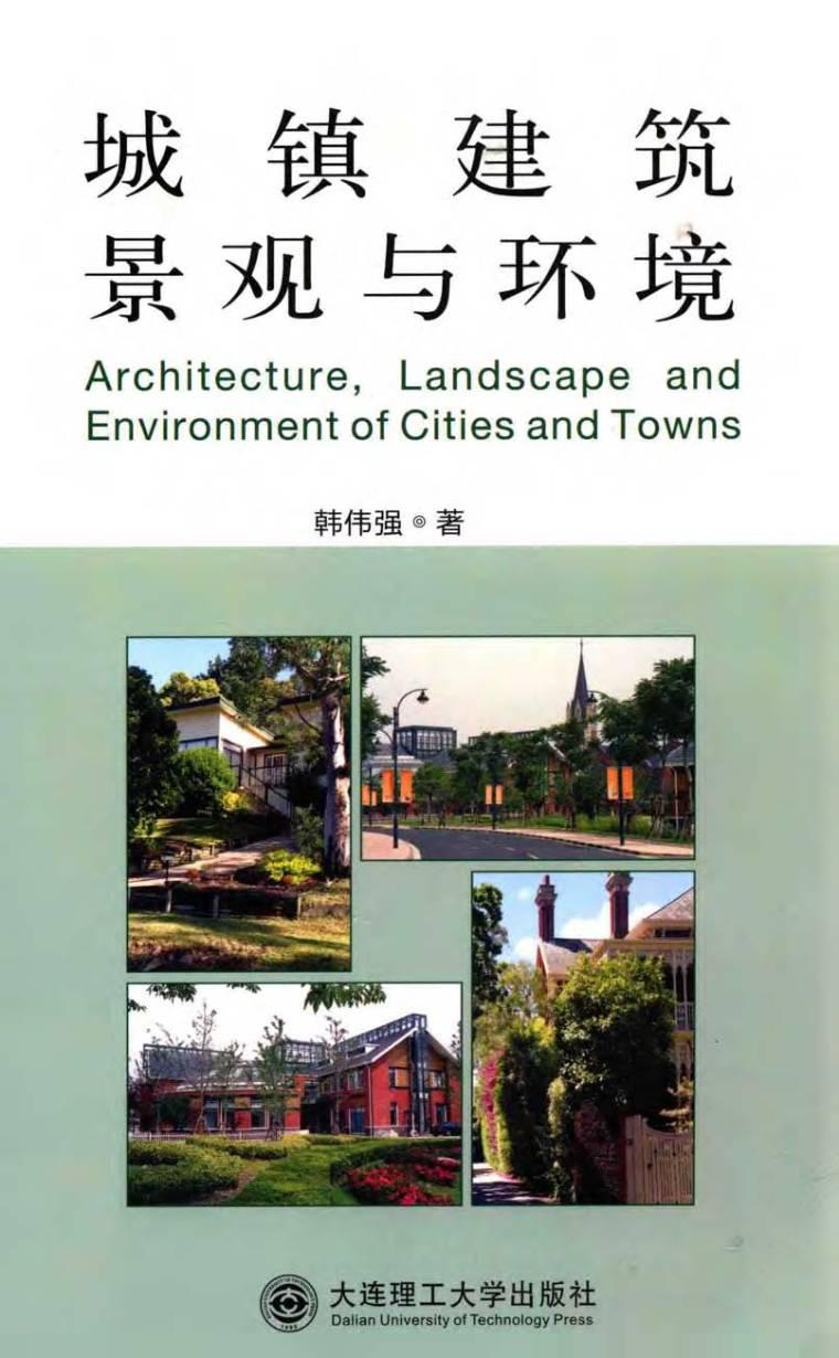 城镇建筑景观与环境 韩伟强2014 1.jpg